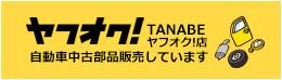 TANABE ヤフオク!店
